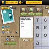 Скриншот из игры Балда – Игра со словами!